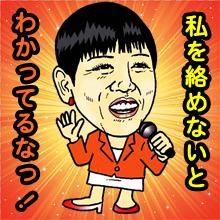 和田アキ子にメンチ切って本気で怒った芸能人がいた!驚きだよね!