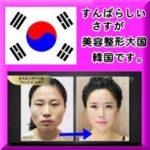 美容整形大国の韓国!日本と整形に関する認識が違いすぎる理由?