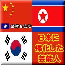 在日「中国」「韓国」「朝鮮」人から帰化した官報による芸能人たち!