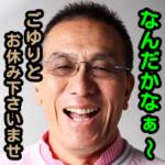 阿藤快さん二度離婚して一人暮らしだった!複雑すぎる家族関係!