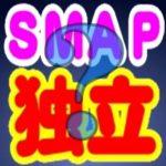 再度SMAPの独立説が浮上した!今度は実現可能か?分析した!