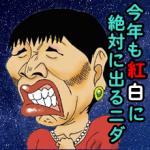 「和田アキ子」今年も紅白に出る気まんまんだが出場はどうなる?