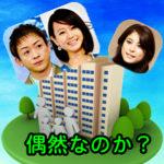山本耕司の元カノで上原多香子が同マンションに引っ越して来た!