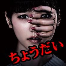 映画「劇場霊」島崎遥香!期待に反し大コケで帰って来るな【あらすじ】