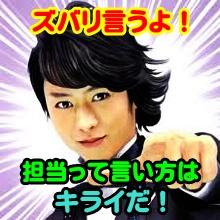 【嵐】の櫻井翔がファンの前でブチ切れ発言!なにを言ったのか?