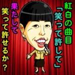 紅白の曲目発表!和田アキ子は『笑って許して』果たして許せるか