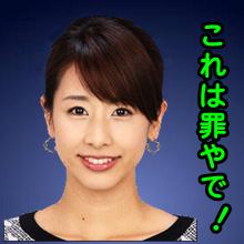 フジ・カトパン 加藤綾子の「モテ仕草」これはアカンやろう!