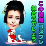 藤原紀香の奇抜な『錦鯉ドレス』と『髪型』にドン引きワロタ!
