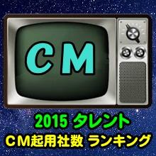 【保存版】2015年タレントCM起用社数ランキングの一覧です。