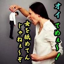 女性達の反撃!今や男性のDV被害者が増殖中、誰にも相談できず!