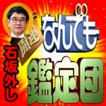 「テレビ東京」石坂浩二(74)の降板は局の陰湿なパワハラか?視聴者失望