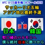 AFC U-23アジア選手権、韓国選手が慰●婦ハルモニに誓うが虚しく敗退