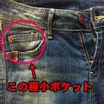 知ってる様で知らない、ジーンズ極小ポケットは何の為にあるのか?