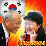 舛添都知事の「狂気の沙汰」東京を韓国に渡す前にリコール加速が激化!