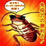 殺虫剤が全く効かない「スーパーゴキブリ」を作りだしたのは人間だ!
