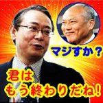 櫻井翔パパの櫻井俊氏が舛添都知事の後任になる?是非なって下さい。