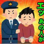 【衝撃】罪を犯して逮捕された芸能人面々の13人を選びました。