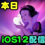 いよいよ本日、配信!「iOS12」の新機能をチェックして見た