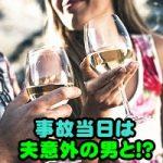 吉澤ひとみ【最新情報】事故当日は夫ではなく○○相手と飲んでいた?