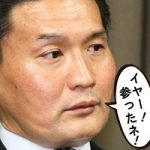 【貴乃花親方】相撲協会を去る!夫婦の離婚までカウントダウン開始か