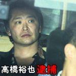 三田佳子の次男「裕也」4度目の逮捕!小遣い(高校生)月に50万円