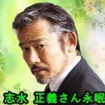 【相棒】大木刑事役の志水正義さん早すぎる死去60歳!膵臓がんとは