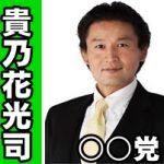 もし貴乃花光司が『参院選出馬』したら50万票は楽勝に得票できる!