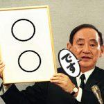 年号の【平成】が変わる!最も有力な新元号名は「○○」コレで決まり