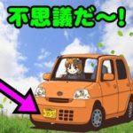 軽自動車の不思議発見!車のナンバーが運転席側にズレてるのはなぜ?
