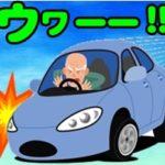高齢者の車事故が頻繁発生による!車免許証を自主返納した芸能人は?