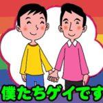 衝撃の事実「ゲイ」だと噂された芸能人!同性愛疑惑の20人です。