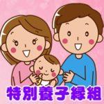 武内由紀子『特別養子縁組』で子供が1歳に『普通養子縁組』との違い