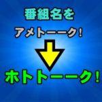 【テレ朝の決断】番組名をアメトーーク!からホトトーーク!に改名