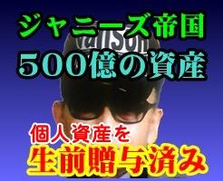 ジャニーズ事務所の総資産が500億円