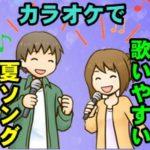 男女が「カラオケ」で歌いたい夏ソング!10曲を選んで見た