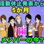 【嵐】活動休止発表して5ヶ月が過ぎ!メンバーは今何してる?