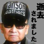 【悲報】ジャニー喜多川社長が逝去 87歳 子供達の愛に包まれ旅立