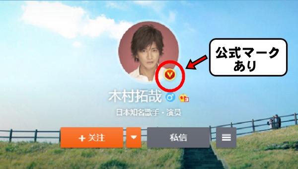 weibo 公式マーク