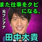 元フジ田中大貴アナ!また「コレ」でオスカーをクビになりました。