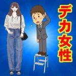 芸能・有名人の「デカ女性」身長170センチ超えの26人!