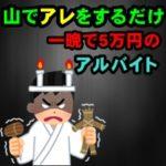 高額アルバイト一晩5万円也!ただし怖がりの人はご遠慮下さい。