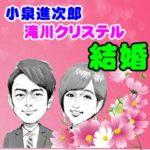 小泉進次郎・滝川クリステルが隠密交際の末に結婚!二人の馴れ初め?
