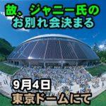 【ジャニー喜多川氏】お別れ会の日が決まる!一般は午後2~8時