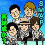 SMAP再結成!期間限定とは言え『ついにあの大物が動いた!』